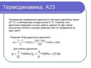 Термодинамика. А23 Температура нагревателя идеального теплового двигателя Кар