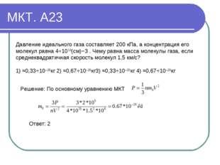 МКТ. А23 Давление идеального газа составляет 200 кПа, а концентрация его моле