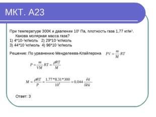 МКТ. А23 При температуре 300К и давлении 105 Па, плотность газа 1,77 кг/м3. К