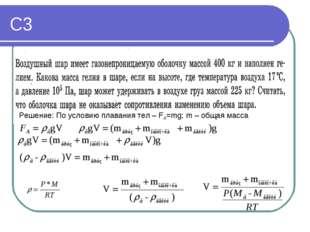С3 Решение: По условию плавания тел – FA=mg; m – общая масса