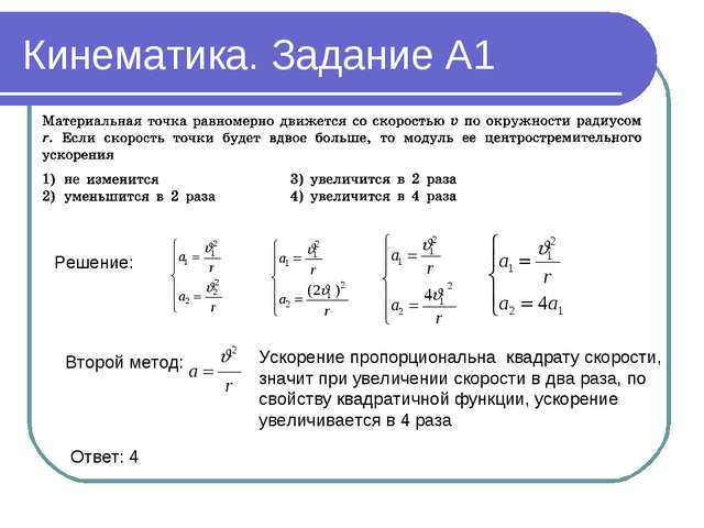 Кинематика. Задание А1 Решение: Второй метод: Ускорение пропорциональна квадр...