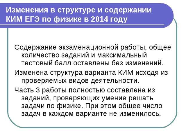 Изменения в структуре и содержании КИМ ЕГЭ по физике в 2014 году Содержание э...