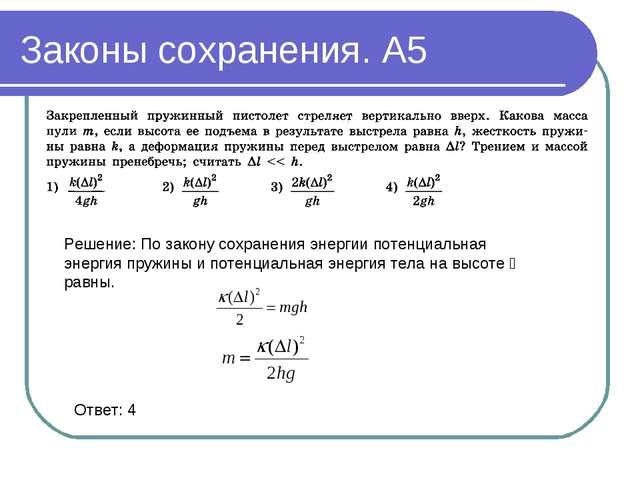 Законы сохранения. А5 Ответ: 4