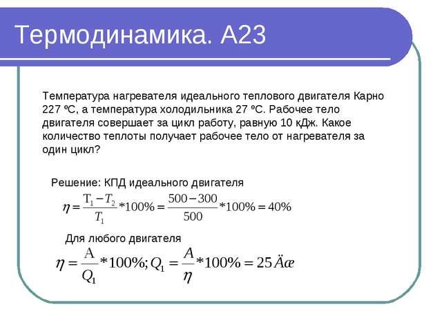 Термодинамика. А23 Температура нагревателя идеального теплового двигателя Кар...