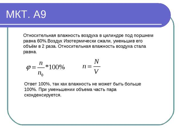 МКТ. А9 Относительная влажность воздуха в цилиндре под поршнем равна 60%.Возд...