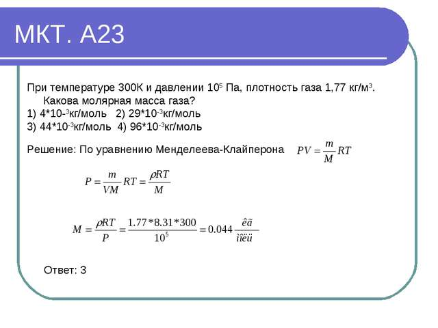 МКТ. А23 При температуре 300К и давлении 105 Па, плотность газа 1,77 кг/м3. К...