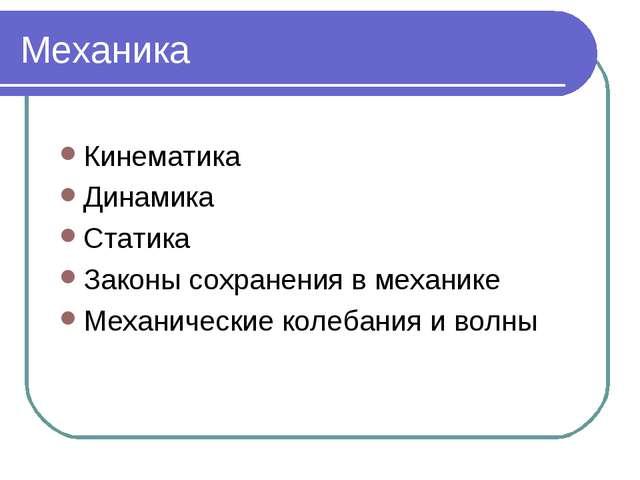 Механика Кинематика Динамика Статика Законы сохранения в механике Механически...