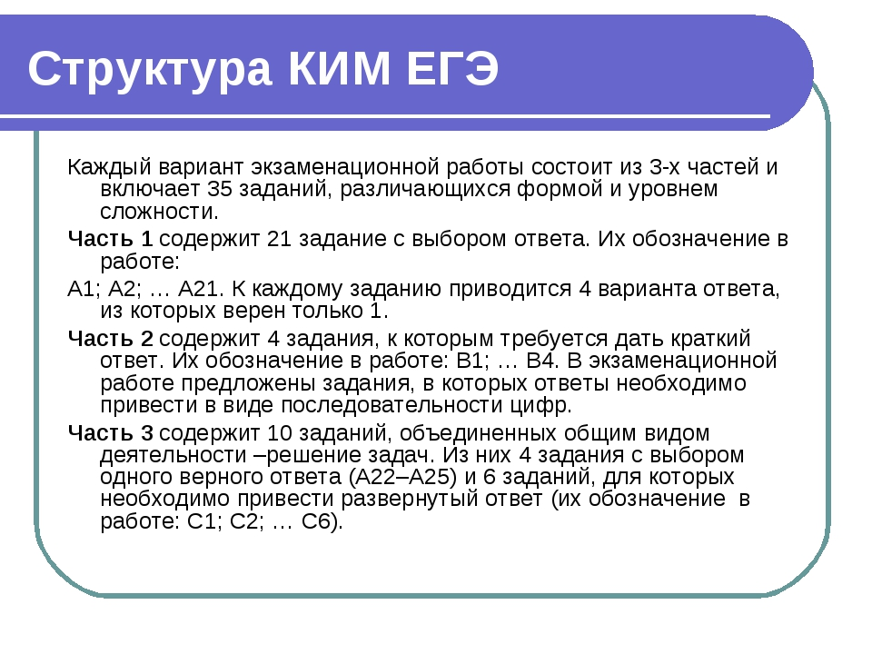 Структура КИМ ЕГЭ Каждый вариант экзаменационной работы состоит из 3-х часте...