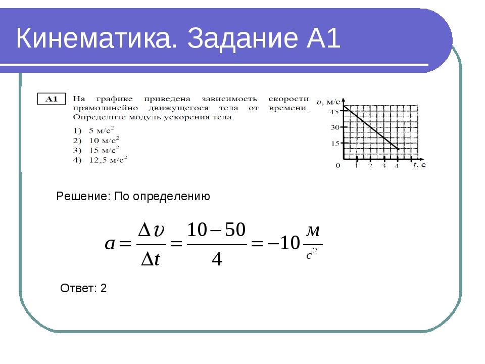Кинематика. Задание А1 Решение: По определению Ответ: 2