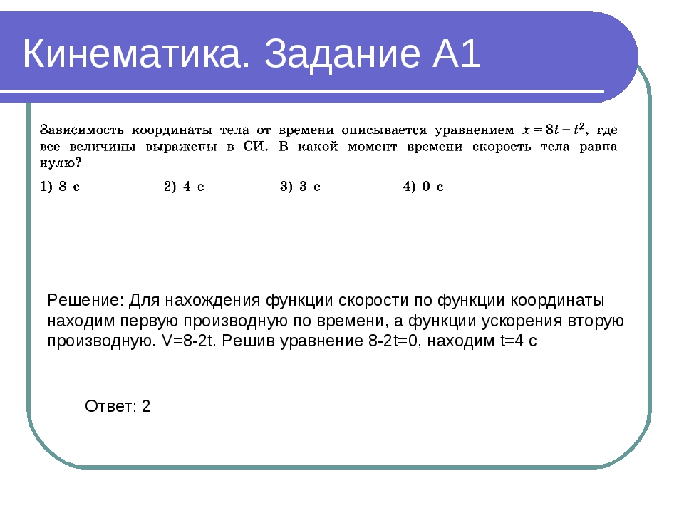 Решение: Для нахождения функции скорости по функции координаты находим первую...