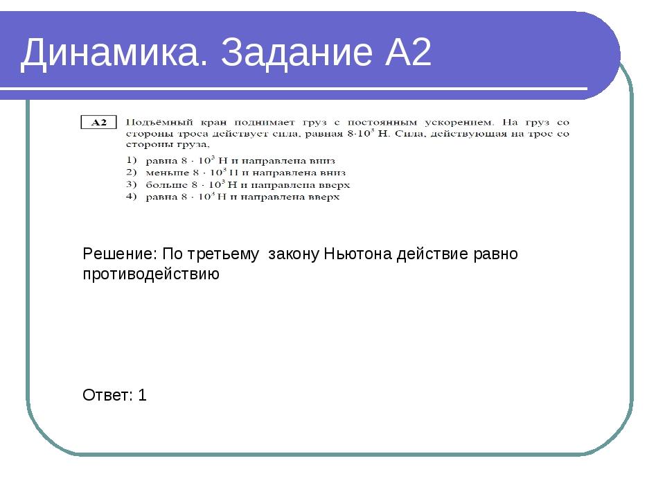 Динамика. Задание А2 Решение: По третьему закону Ньютона действие равно проти...
