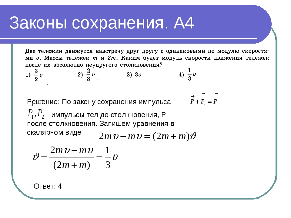 Законы сохранения. А4 Ответ: 4