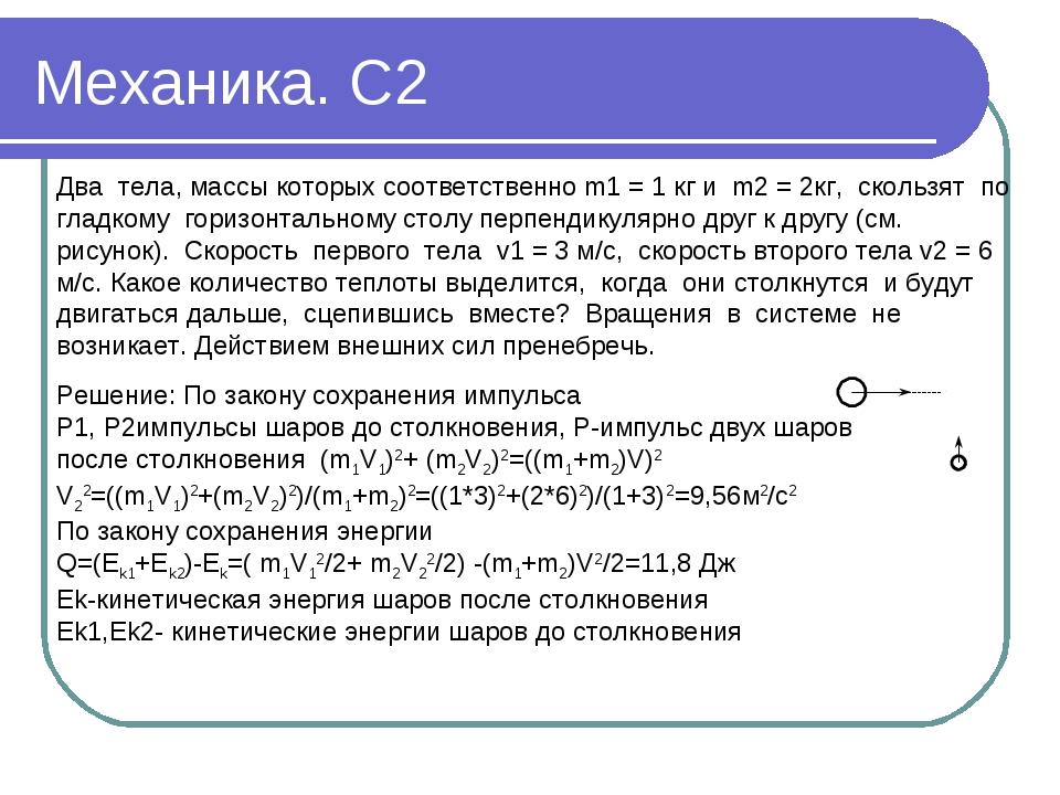 Механика. С2 Два тела, массы которых соответственно m1 = 1 кг и m2 = 2кг, ско...