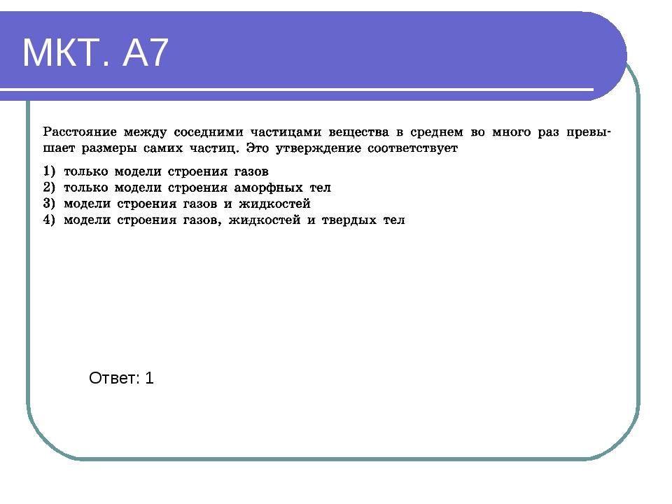 МКТ. А7 Ответ: 1