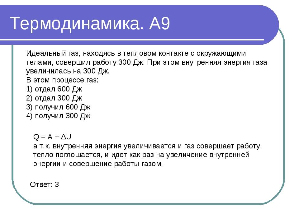 Термодинамика. А9 Идеальный газ, находясь в тепловом контакте с окружающими т...