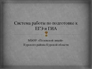 Система работы по подготовке к ЕГЭ и ГИА МБОУ «Полевской лицей» Курского райо