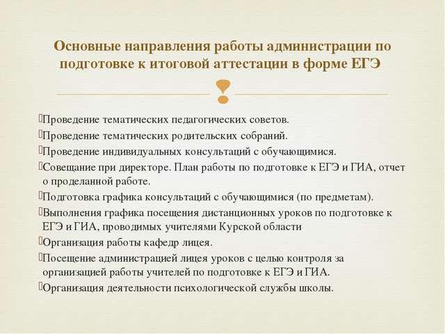 Проведение тематических педагогических советов. Проведение тематических родит...