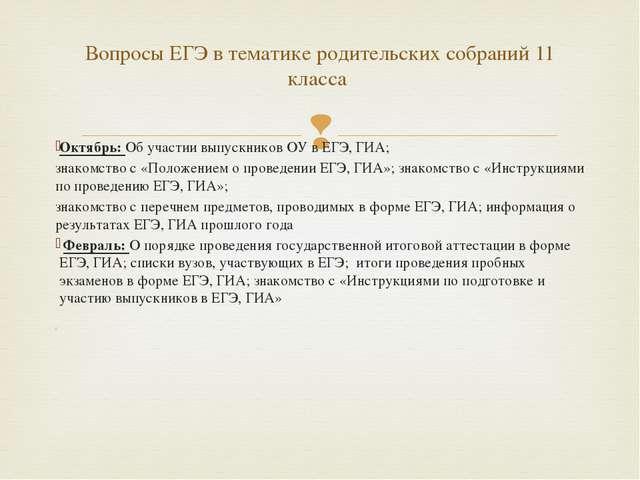 Октябрь: Об участии выпускников ОУ в ЕГЭ, ГИА; знакомство с «Положением о про...