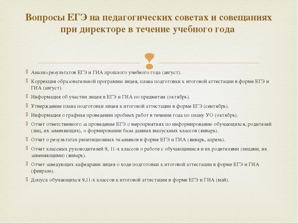 Анализ результатов ЕГЭ и ГИА прошлого учебного года (август). Коррекция образ...
