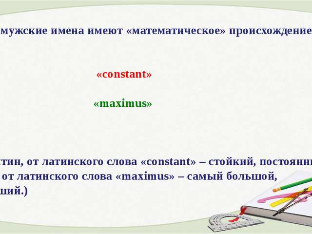 3. Какие мужские имена имеют «математическое» происхождение? «constant» «maxi...