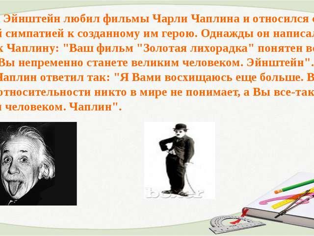 Альберт Эйнштейн любил фильмы Чарли Чаплина и относился с большой симпатией к...