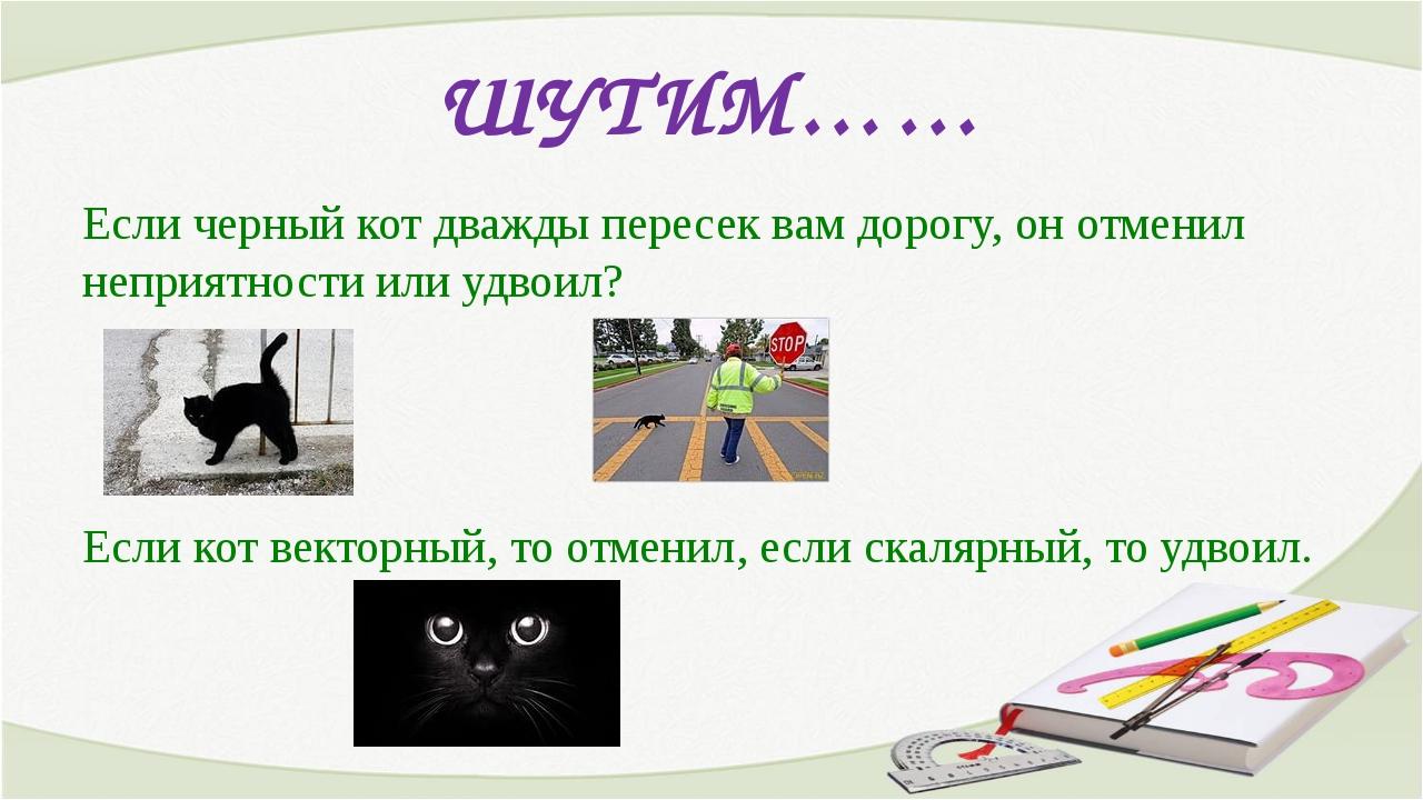 ШУТИМ…… Если черный кот дважды пересек вам дорогу, он отменил неприятности ил...