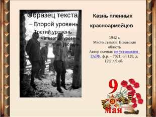 Казнь пленных красноармейцев 1942г. Место съемки:Псковская область Автор съ