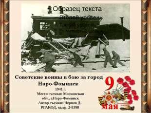 Советские воины в бою за город Наро-Фоминск 1941г. Место съемки:Московская