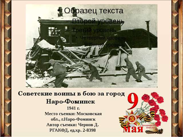 Советские воины в бою за город Наро-Фоминск 1941г. Место съемки:Московская...