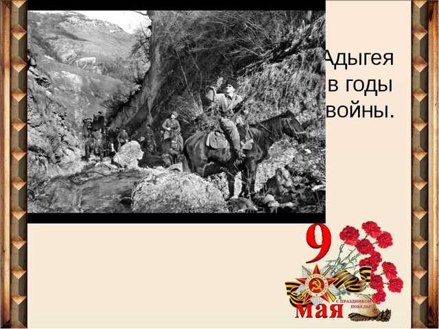 Адыгея в годы войны.