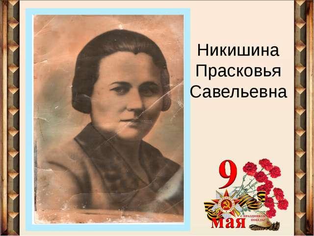 Никишина Прасковья Савельевна