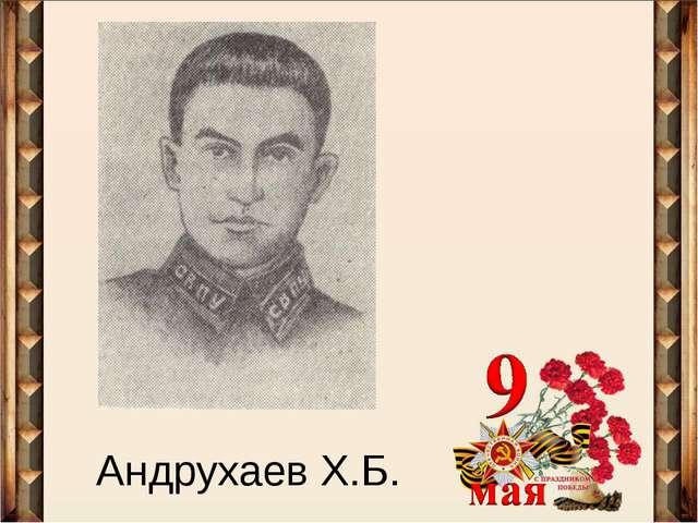 Андрухаев Х.Б.