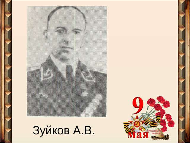 Зуйков А.В.