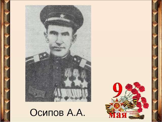 Осипов А.А.