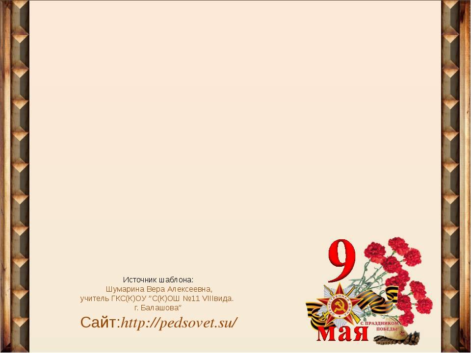 Источник шаблона: Шумарина Вера Алексеевна, учитель ГКС(К)ОУ ''С(К)ОШ №11 VII...