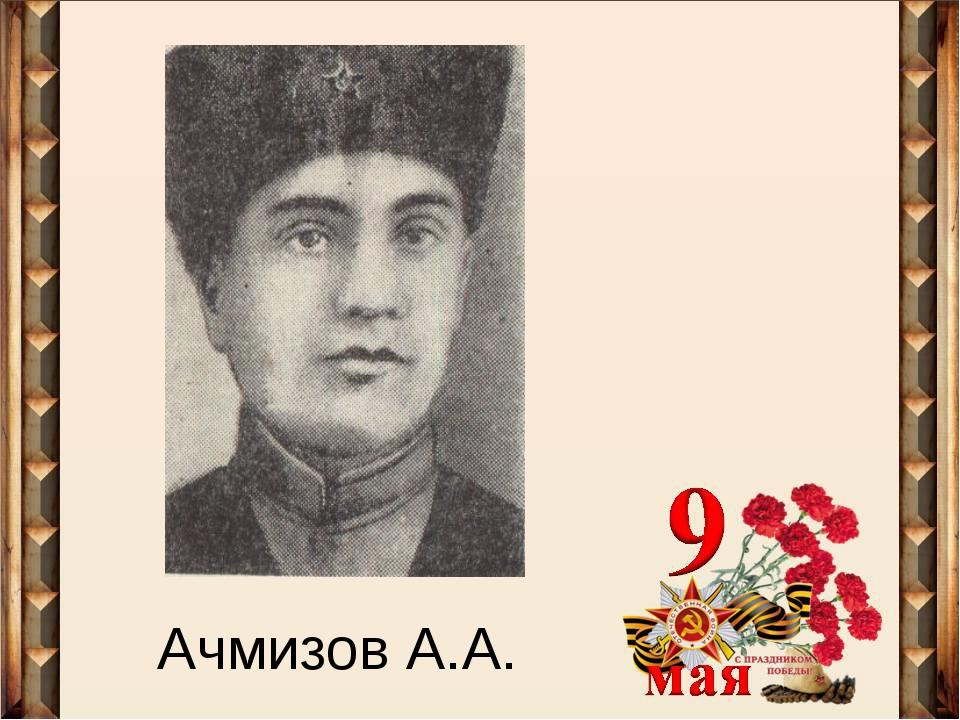 Ачмизов А.А.