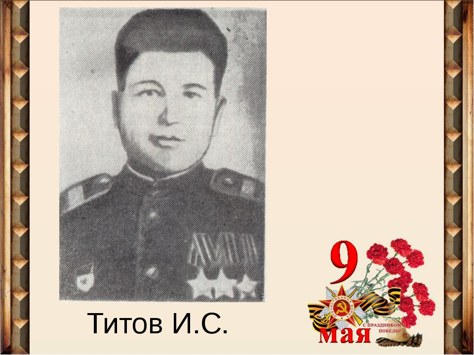 Титов И.С.