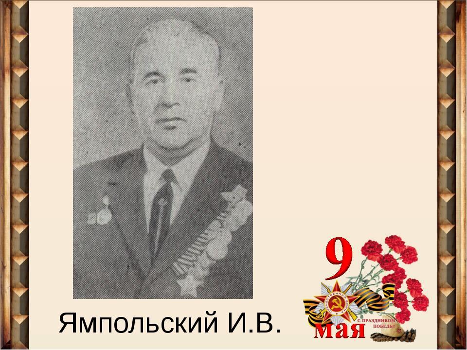 Ямпольский И.В.