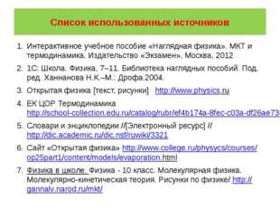 Список использованных источников Интерактивное учебное пособие «Наглядная физ