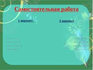 Самостоятельная работа 1 вариант: 1) -3х2(- х3+ х - 5) 2)14x(3xy2–x2y+ 5