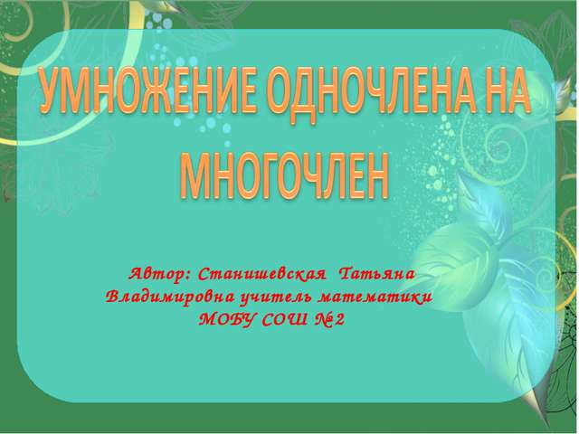 Автор: Станишевская Татьяна Владимировна учитель математики МОБУ СОШ № 2