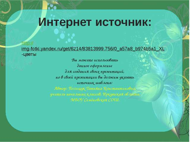 Интернет источник: http://img-fotki.yandex.ru/get/6214/83813999.756/0_a57a8_b...