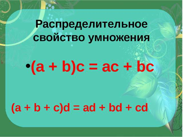 Распределительное свойство умножения (a + b)c = ac + bc (a + b + c)d = ad + b...