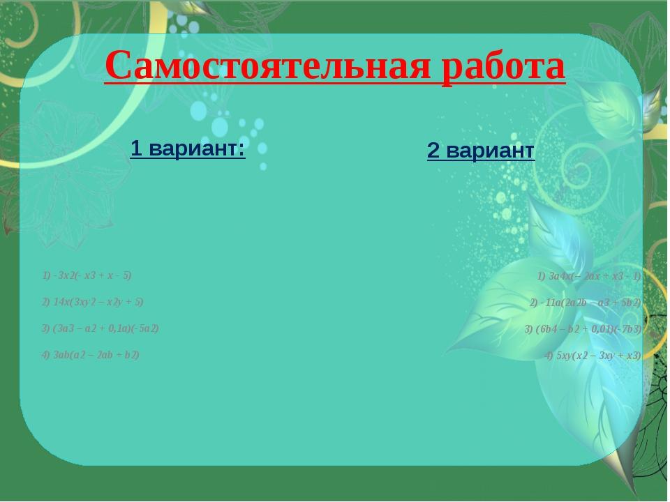 Самостоятельная работа 1 вариант: 1) -3х2(- х3+ х - 5) 2)14x(3xy2–x2y+ 5...
