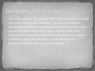 Лев Николаевич Толстой (1828-1910)-великий русский писатель.Он изучал историю