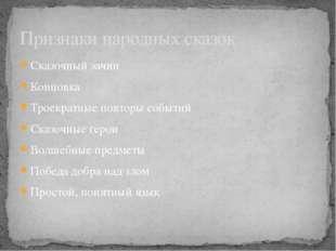 Сказочный зачин Концовка Троекратные повторы событий Сказочные герои Волшебны
