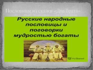 Пословицы из сказки «Два брата»