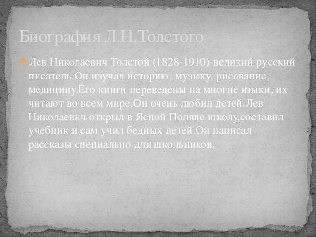 Лев Николаевич Толстой (1828-1910)-великий русский писатель.Он изучал историю...