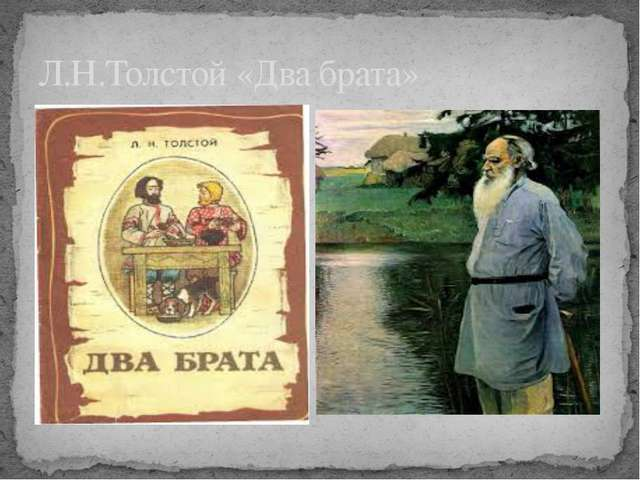 Л.Н.Толстой «Два брата»