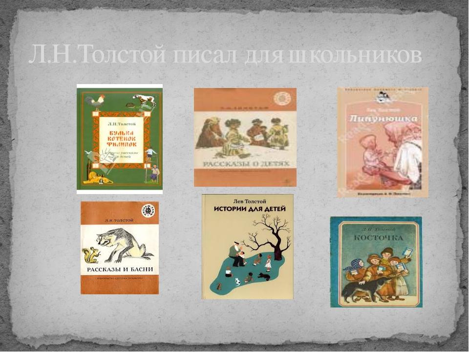 Л.Н.Толстой писал для школьников